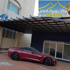 مظلات حديد للسيارات | تصاميم واشكال حديثة