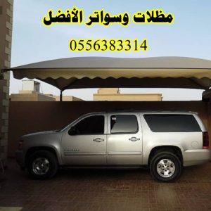تركيب مظلات سيارات في جيزان بأسعار مناسبة 0556383314