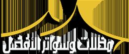 مظلات وسواتر الأفضل في المملكة Logo
